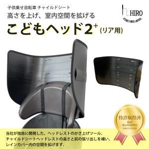 子供乗せ自転車 チャイルドシート 後ろ専用 HIRO 『こどもヘッド2』 ギュット アニーズ ビッケ ハイディーや OGK-RBC015 など高さをアップしてカバーを使用