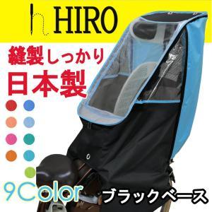 チャイルドシート レインカバー 子供乗せ自転車 後ろ用 リア HIRO 透明シート強化加工 テフロン加工 ブルー×ブラックベース SCC1612
