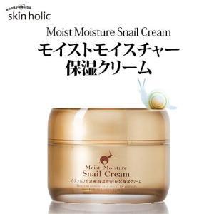 skin holic スキンホリック モイストモイスチャークリーム 50g|hiroba