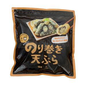 冷凍 海苔巻天ぷら 1kg hiroba