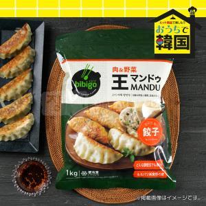 冷凍 bibigo 王餃子 (肉&野菜) 1kg|hiroba