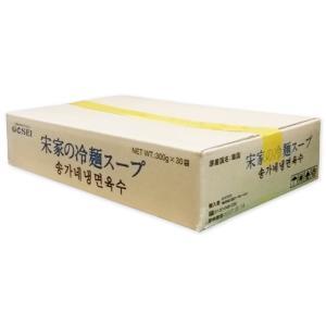 宋家 冷麺用スープ 300g BOX(30個入)...
