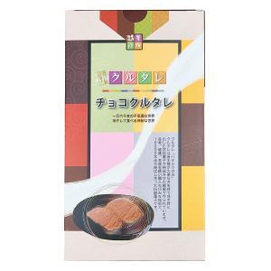 チョコクルタレ 70g|hiroba