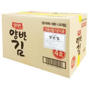 ヤンバン 弁当用海苔 (8切X6枚X8袋) BOX (24個入) hiroba