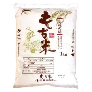 藤井商店 もち米 1kg