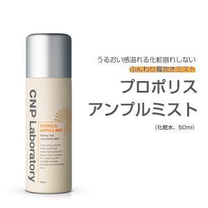 CNP Laboratory プロポリスアンプルミスト (化粧水,50ml) 韓国コスメ|hiroba