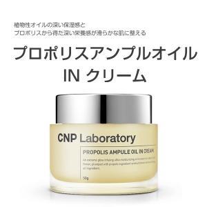 CNP Laboratory プロポリスアンプルオイルインクリーム (クリーム,50ml) 韓国コスメ|hiroba