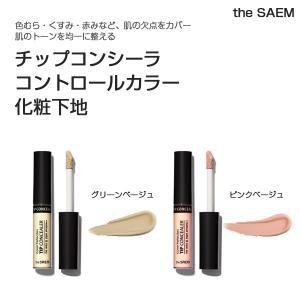 the SAEM ザセム チップコンシーラコントロールカラー (化粧下地,6.5g) 韓国コスメ|hiroba