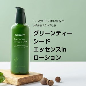 韓国のチェジュ島から厳選された材料を使ったナチュラル化粧品 イニスフリーのBESTスキンケアシリーズ...