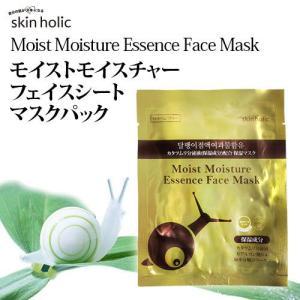 skin holic スキンホリック マスクパック (カタツムリの分泌液配合保湿マスク) 22ml /1枚入|hiroba