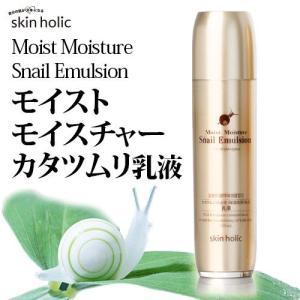 skin holic   スキンホリック カタツムリ モイストモイスチャー 乳液 130ml 韓国コスメ