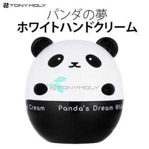 TONYMOLY || トニーモリー || トニモリ パンダズドリームホワイトハンドクリーム (30ml) 韓国コスメ|hiroba