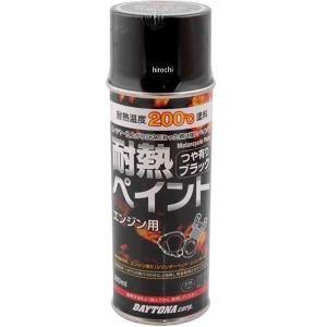 【メーカー在庫あり】 78092 デイトナ 耐熱ペイント エンジン用 耐熱温度 200℃ 黒(つや有...