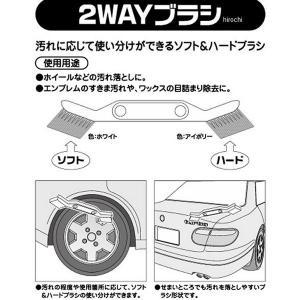 【メーカー在庫あり】 W973 エーモン 洗車...の詳細画像2