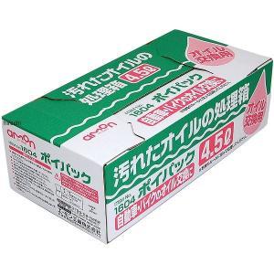 【即納】 1604-AM エーモン ポイパック 廃油処理 4.5L JP店|hirochi