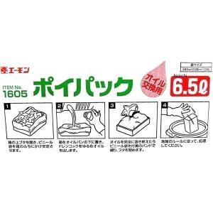 【即納】 1605 エーモン ポイパック 廃油処理 6.5L|hirochi|02