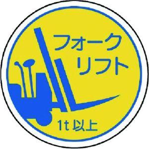 【メーカー在庫あり】 370-85A 37085A  ユニット(株) ユニット 作業管理関係ステフォークリフト1t以上 PPステッカ 35Ф 2枚入 JP店 hirochi
