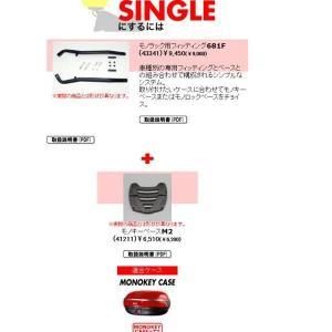 【メーカー在庫あり】 43341 デイトナ GIVI モノラック用 フィッティング シングル 681F BMW R1100S|hirochi