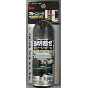 3400 ダイヤワイト DIA-WYTE 透明着色スプレー スモークテール 130ml スモーク JP店 hirochi