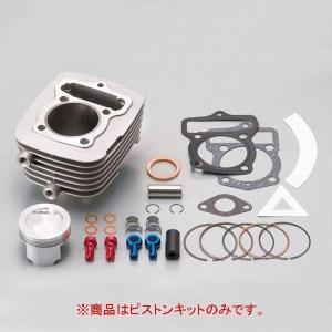 60693 デイトナ 補修ピストンキット/APE100|hirochi