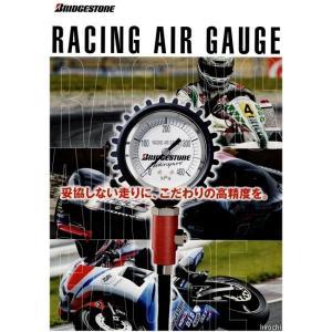 62109136 ブリヂストン BRIDGESTONE レーシングエアゲージ RCG-20 4輪車用|hirochi|04