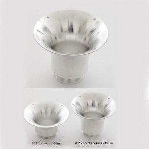 799-024-4520 ヨシムラ デュアルスタックファンネルシステム ベーシックセット TM-MJN24 / YD-MJN24用 セカンド ファンネル Φ24 L:45mm|hirochi