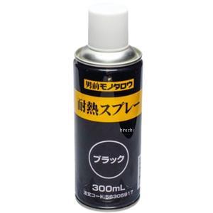【即納】 852404 NBS バイクパーツセンター 耐熱スプレー 最大600℃ つや消し黒 300ml JP店|hirochi