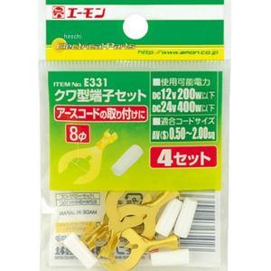 【メーカー在庫あり】 E331 エーモン 端子...の関連商品5