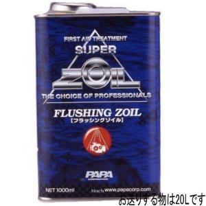 FZ20L ゾイル ZOIL エンジン内部洗浄用フラッシングオイル 20L JP店|hirochi