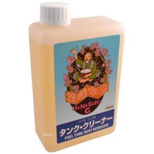 【メーカー在庫あり】 HSG-FTRR-1000 花咲かG タンククリーナー 1000ml JP店|hirochi