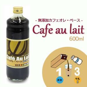 コーヒー カフェオレ シロップ 【 保存料 & 着色料 無添加 】 カフェラテ ベース 600ml 瓶|hirocoffee-shop