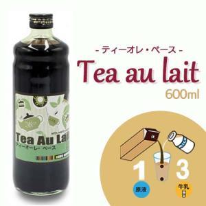 コーヒー 紅茶 シロップ 【 保存料 & 着色料 無添加 】 ティーオレ ベース チャイ 600ml 瓶 hirocoffee-shop
