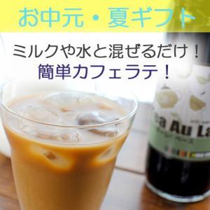 「濃縮アレンジベース」から3種類選べるギフトセットです。  コーヒーは好きだけど、ブラックは苦手とい...