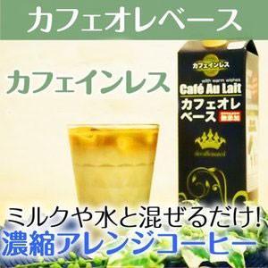 カフェインレス コーヒー 【 保存料 & 着色料 無添加 】 デカフェ アレンジ シロップ カフェオレ ベース 紙パック 1000ml|hirocoffee-shop