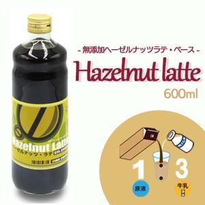 コーヒー ヘーゼルナッツ シロップ 【 保存料 & 着色料 無添加 】 ヘーゼルナッツラテ ベース 600ml 瓶|hirocoffee-shop