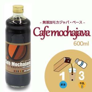 コーヒー チョコレート シロップ 【 保存料 & 着色料 無添加 】 モカジャバ ベース 600ml 瓶 hirocoffee-shop