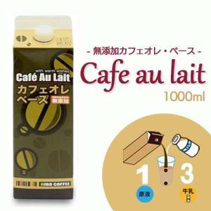 コーヒー カフェオレ シロップ 【 保存料 & 着色料 無添加 】 カフェラテ ベース 1000ml 紙パック|hirocoffee-shop