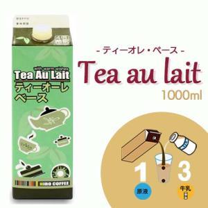 コーヒー 紅茶 シロップ 【 保存料 & 着色料 無添加 】 ティーオレ ベース チャイ 1000ml 紙パック|hirocoffee-shop