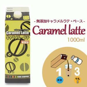 コーヒー キャラメル シロップ 【 保存料 & 着色料 無添加 】 キャラメルラテ ベース 1000ml 紙パック|hirocoffee-shop