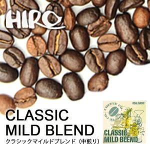 自家焙煎 コーヒー豆 ブレンド コーヒー 100g クラシック マイルドブレンド スペシャルティ 【 ブレンドコーヒー 】 hirocoffee-shop