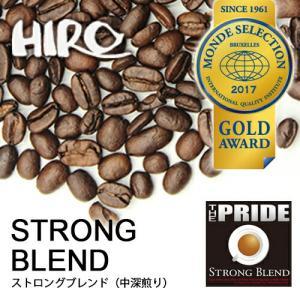 【 自家焙煎 コーヒー豆 ブレンド コーヒー 100g 】 モンドセレクション 金賞 プライド ストロングブレンド スペシャルティ 【 ブレンドコーヒー 】 hirocoffee-shop