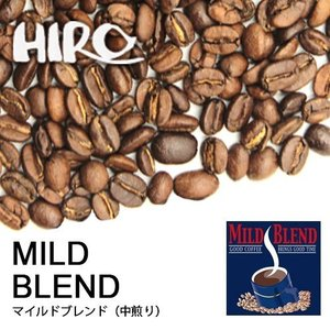 自家焙煎 コーヒー豆 ブレンド コーヒー 100g マイルドブレンド スペシャルティ 【 ブレンドコーヒー 】 hirocoffee-shop