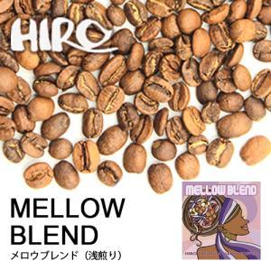 自家焙煎 コーヒー豆 ブレンド コーヒー 100g メロウ ブレンド スペシャルティ 【 ブレンドコーヒー 】 hirocoffee-shop
