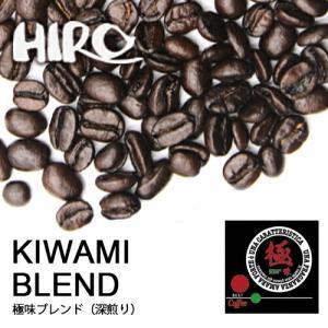 【 自家焙煎 コーヒー豆 ブレンド コーヒー 100g 】 極味ブレンド スペシャルティ 【 ブレンドコーヒー 】 hirocoffee-shop