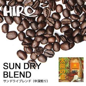 【 自家焙煎 コーヒー豆 ブレンド コーヒー 100g 】 サンドライブレンド スペシャルティ 【 ブレンドコーヒー 】 hirocoffee-shop