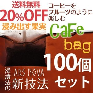 20%OFF 【 自家焙煎 コーヒー カフェバッグ 】 100個 セット コーヒーをフルーツのように楽しむ 【カフェドフルッタ】|hirocoffee-shop