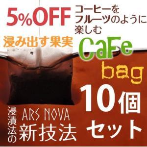 5%OFF 【 自家焙煎 コーヒー カフェバッグ 】 10個 セット コーヒーをフルーツのように楽しむ 【カフェドフルッタ】|hirocoffee-shop