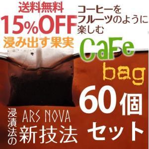 15%OFF 【 自家焙煎 コーヒー カフェバッグ 】 60個 セット コーヒーをフルーツのように楽しむ 【カフェドフルッタ】|hirocoffee-shop