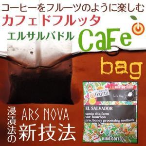 【 自家焙煎 コーヒー カフェバッグ 単品 】 エルサルバドル 1袋 コーヒーをフルーツのように楽しむ 【カフェドフルッタ】|hirocoffee-shop
