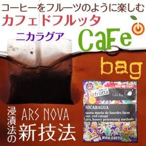 【 自家焙煎 コーヒー カフェバッグ 単品 】 ニカラグア 1袋 コーヒーをフルーツのように楽しむ 【カフェドフルッタ】|hirocoffee-shop